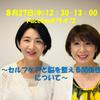 8月27日(木)12:30-1300で初のFacebookライブしま~す♪の画像