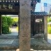 うすさまみょうおう♪うすさまみょうおう♪(品川 海雲寺)の画像