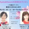 最高の1日のはじめかた→27日11時よりFBライブ!の画像