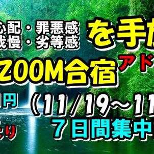 自愛ZOOM合宿アドバンス6(2020/11/19~11/25)の画像