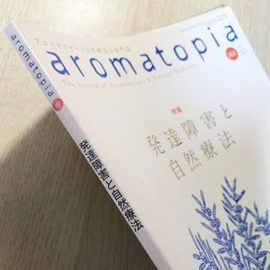 aromatopia 特集「発達障害と自然療法」届きました〜の画像