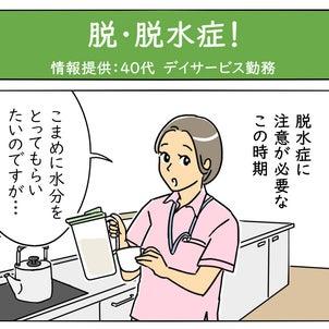 【介護4コマ】脱・脱水症!の画像