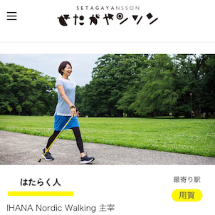 世田谷情報サイト「せたがやンソン」に掲載していただきました!の画像
