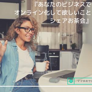 あなたのビジネスオンライン化してますか??まだの方は絶対見てね!!の画像