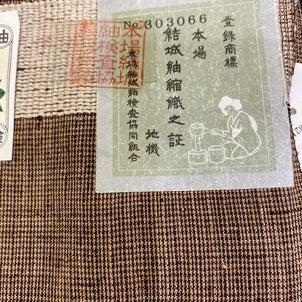 結城紬の画像
