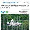 空飛ぶクルマの話題(Yahoo!ニュース)の画像
