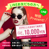 ★9月からのキャンペーン★の画像
