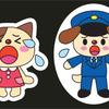 イヌブログ 〜マイクロチップ〜の画像