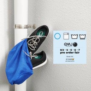 【bloomhill】5日間限定✅洗濯機で洗えるemu2型サンプル受注会の画像