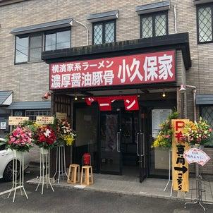 [新店]横濱家系ラーメン 小久保家の画像