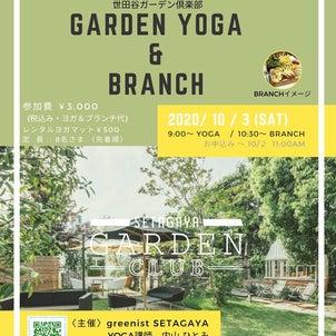 【用賀】ガーデンヨガ&ブランチイベントのお知らせ@世田谷ガーデン倶楽部の画像