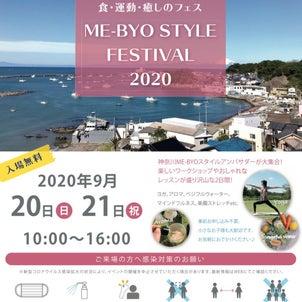9/20・21 神奈川ME-BYOスタイルイベント@マゼラン湘南佐島の画像