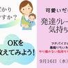 発達グレーゾーン育児の気持ちシェア会 10/13の画像
