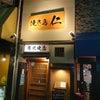 焼き鳥 仁   【焼き鳥◆十三】 美味しい焼き鳥!!の画像