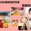 オンラインレッスン  お料理~ 本当に学べる!料理を習うならオンライン!!の画像