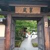 Gotoトラベル利用で翠嵐ラグジュアリーSUI宿泊の画像