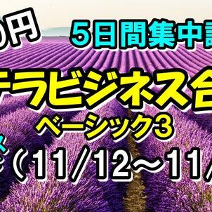 ドテラビジネス合宿・ベーシック3(11/12~11/16)の画像