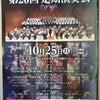 第26回 小諸高等学校音楽科定期演奏会♪の画像