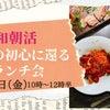 """""""10/30大和朝活ランチ会""""メンバー決定の画像"""