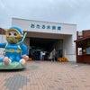 小樽水族館の画像