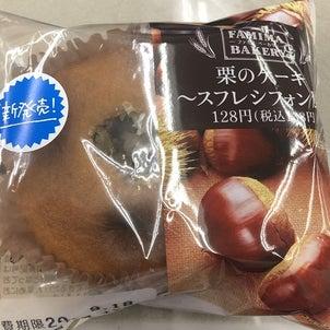 栗のケーキスフレシフォン風(ファミリーマート)の画像