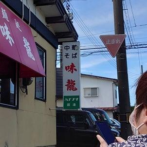 【酒田市錦町】味龍さんのワンタンメンの画像