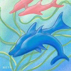 遊び心の秘密は? イルカのヒーリングアートの画像