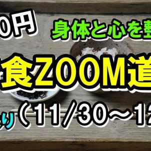 断食ZOOM道場2(11/30~12/4)の画像