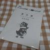 2003年静岡国体の曲の楽譜セットの画像