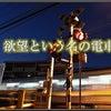 欲望という名の電車~(7)の画像