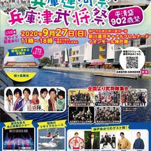 「兵庫運河祭・兵庫津武将祭」配信スケジュール発表 今年は生配信もの画像