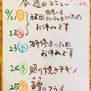 9/24(木)・25(金)のメニュー予定の画像