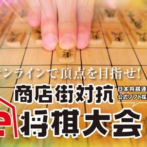 オンラインで行う将棋大会「商店街対抗e将棋大会」の画像