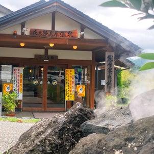 第340話 京都のすみっこ!やくの温泉旅の画像