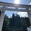 (最終回)秋のにほひ♡諏訪大社上社本宮の画像