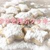 幸せを呼ぶクッキー、ポルボロンの画像