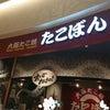たこぼん【大阪伊丹空港保安検査後JAL側◆たこ焼き】の画像