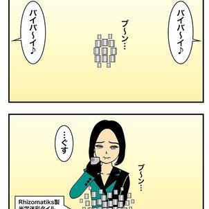 Happy Birthday!のっち!【Time Warp_4コマ】の画像