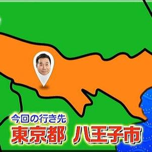 多摩地区情報『三宅裕司のふるさと探訪』200909~八王子市~の画像