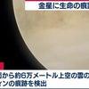 金星~神護寺~七夕~北極星~開聞岳の画像