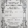楽しくオペラを歌おうコース 発表会♪の画像