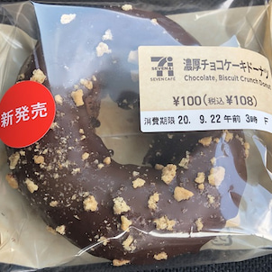 濃厚チョコケーキドーナツ(セブンイレブン)の画像