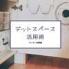 【キッチン収納】ガスレンジ下のデッドスペースを活用した収納の画像