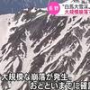 日本列島の深部で何かが始まっている~(2)の画像