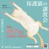 【9月27日】保護猫の譲渡会【東京都台東区】の画像