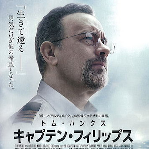 感動野郎テレビ映画観賞:「キャプテン・フィリップス」の画像