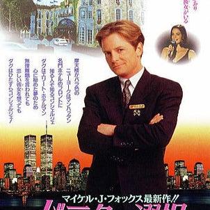 感動野郎テレビ映画観賞:「バラ色の選択」の画像