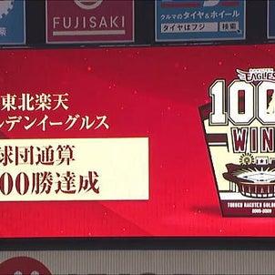 楽天イーグルス球団通算1,000勝おめでとう♪の画像