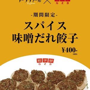 神戸のギョーザ店とカレー店がコラボ 新メニュー「スパイス味噌だれ餃子」販売の画像