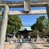 「伊予七福神まいり」をスタートしました!!! 嚴島神社①の画像